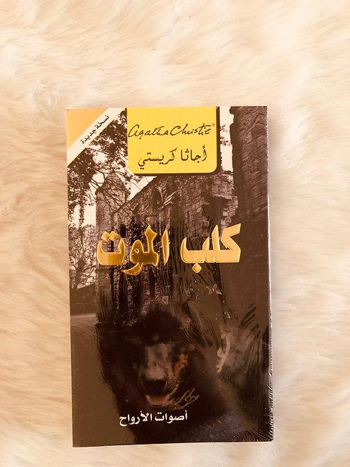 كلب الموت - أجاثا كريستي