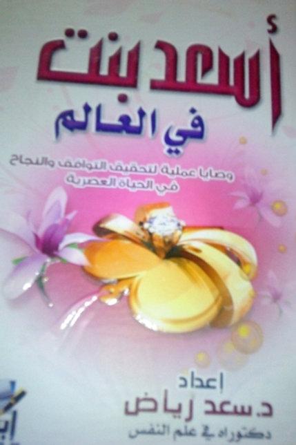 أسعد بنت في العالم - سعد رياض