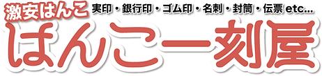 福山市のはんこ屋「はんこ一刻屋」ロゴ