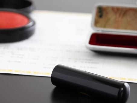 印鑑の保管方法について