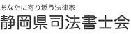 静岡県司法書士会のリンク