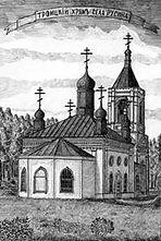 Церковь Троицы Живоначальной в селе Русино