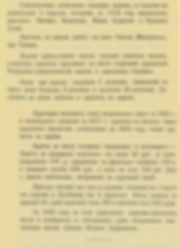 Из историко-статистического описания церквей и приходов Владимирской Епархии за 1898 год