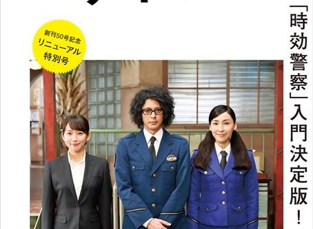 【雑誌】2019/10/15発売 ケトルVol.50に掲載されました!