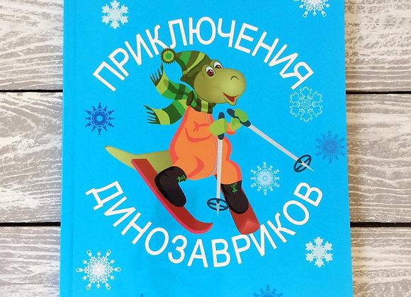 Детская книга Приключения Динозавриков, Тамила Гришко
