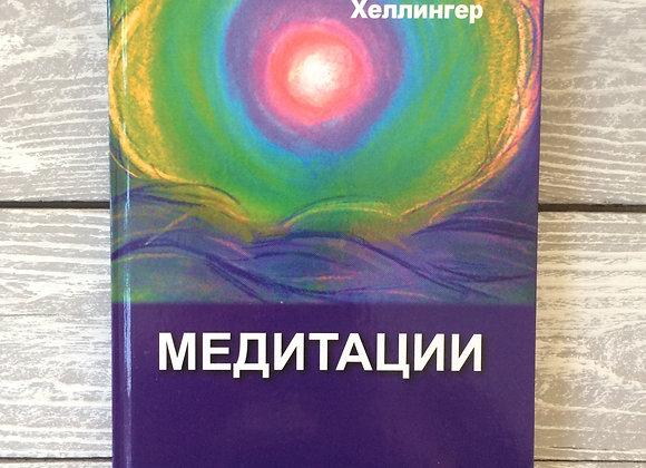 Книга МЕДИТАЦИИ