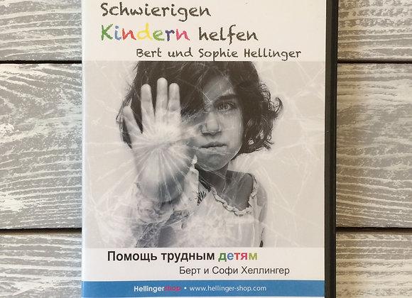 DVD диск ПОМОЩЬ ТРУДНЫМ ДЕТЯМ, Берт и Софи Хеллингер