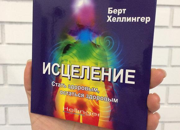 CD диск ИСЦЕЛЕНИЕ