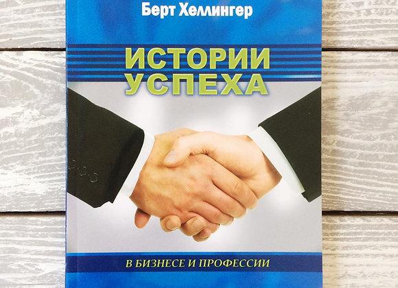 Книга ИСТОРИИ УСПЕХА, Берт Хеллингер
