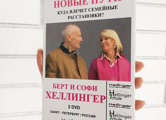 DVD диск НОВЫЕ ПУТИ куда влечёт семейные расстановки, Берт и Софи Хеллингер, Сан