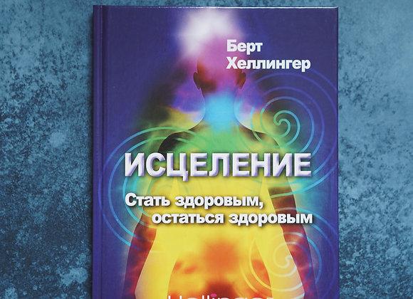 Книга ИСЦЕЛЕНИЕ, Берт Хеллингер