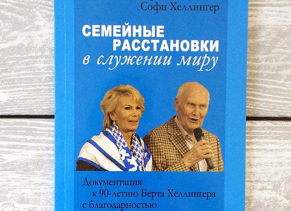 Книга Семейные расстановки в служении миру, Берт Хеллингер, Софи Хеллингер