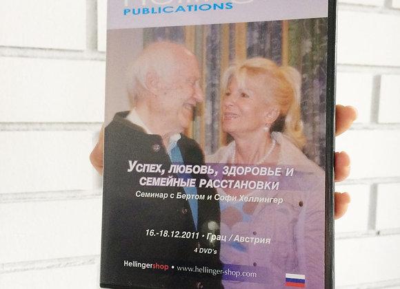 DVD диск УСПЕХ, ЛЮБОВЬ, ЗДОРОВЬЕ И СЕМЕЙНЫЕ РАССТАНОВКИ, Австрия г. Грац, 2011г