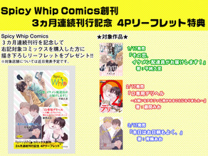 ★Spicy Whip Comics創刊フェア★