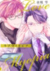 lovemyopia-cover.jpg