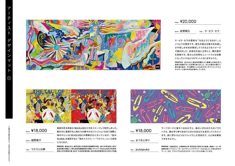 1ヨガマットカタログ NEWアーティストデザイン1.jpg
