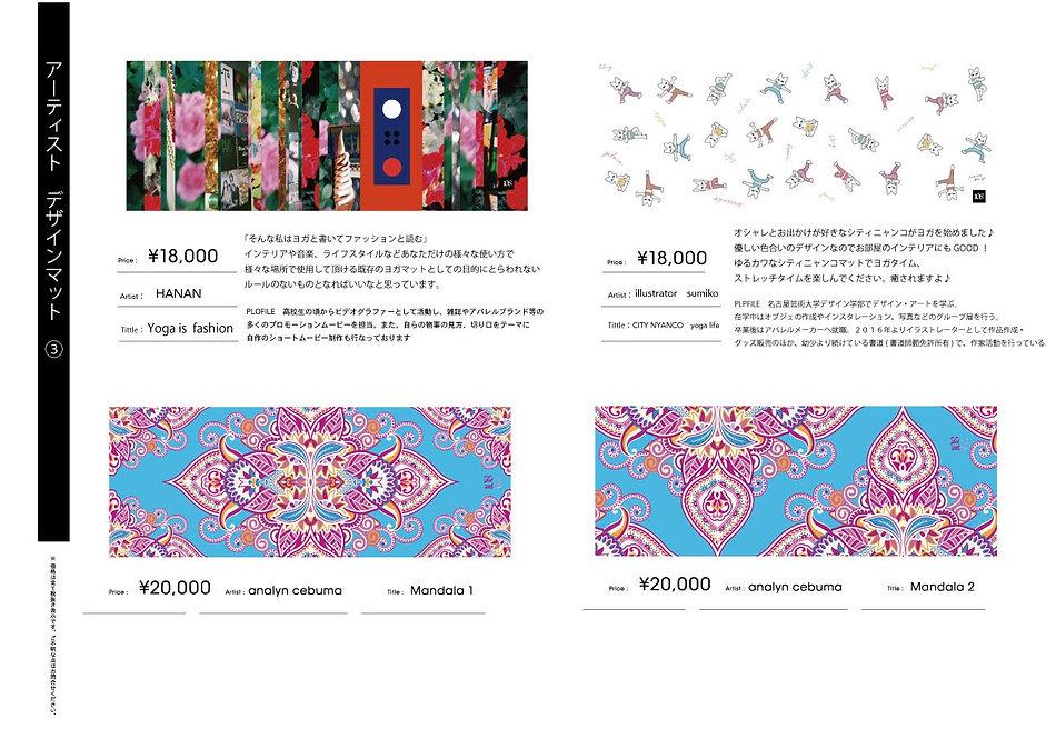 3ヨガマットカタログNEW アーティストデザイン3.jpg