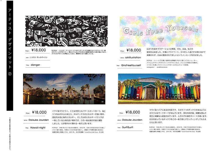2ヨガマットカタログ NEW-アーティストデザイン2.jpg