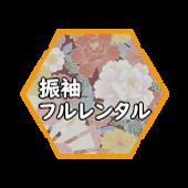 振袖レンタル_アートボード 1.png
