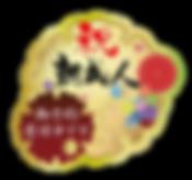 成人式-01.PNG