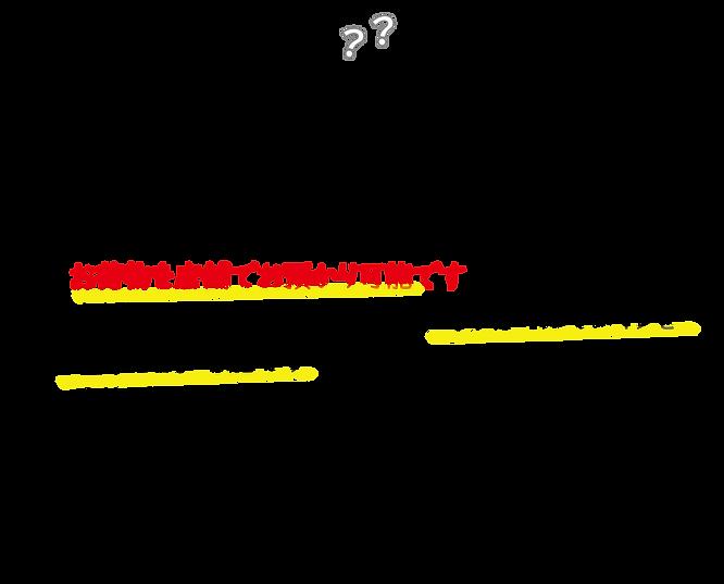 レンタル文言02_アートボード 1_アートボード 1_アートボード 1_アートボード 1.png