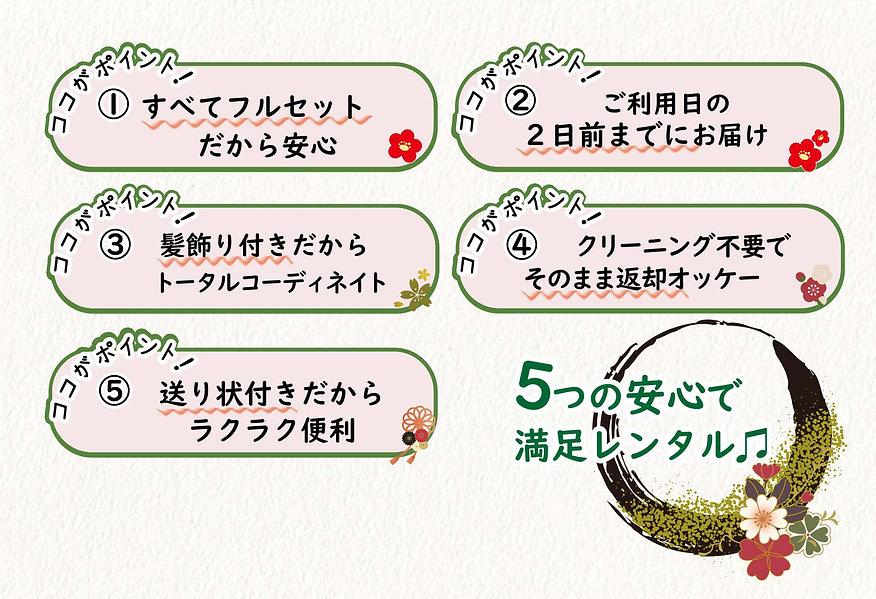 卒業袴レンタル特典_アートボード 1.jpg