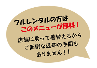 レンタル文言03_アートボード 1_アートボード 1.png