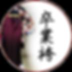 卒業袴ボタン.png