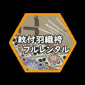 紋付袴レンタル1_アートボード 1.png