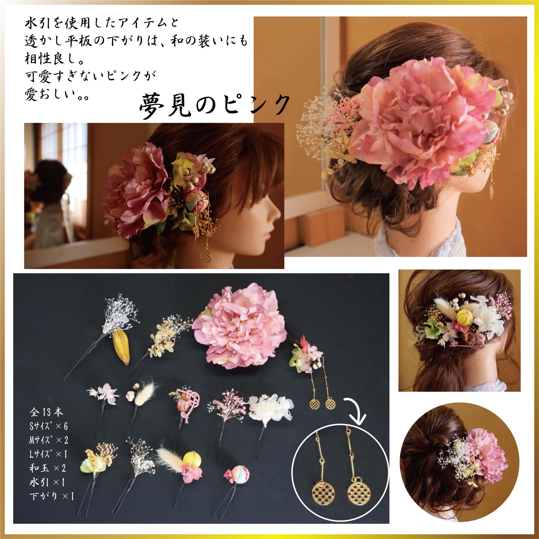 夢見ピンク髪飾り