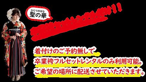 卒業袴レンタル特典-04.png
