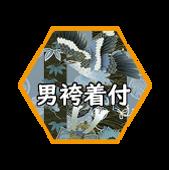 男袴着付け_アートボード 1.png