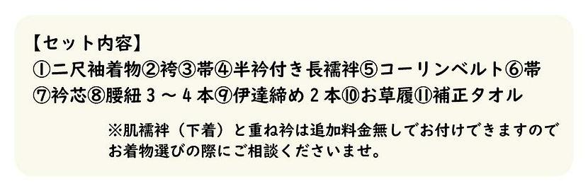 卒業袴レンタル特典-03.jpg