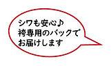 卒業袴レンタル特典-05.jpg