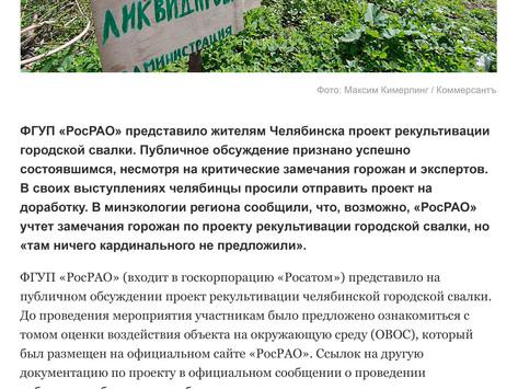 """Статья в """"Коммерсантъ"""", посвящённая рекультивации свалки в Челябинске"""