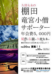 直虎の見た風景再生プロジェクト