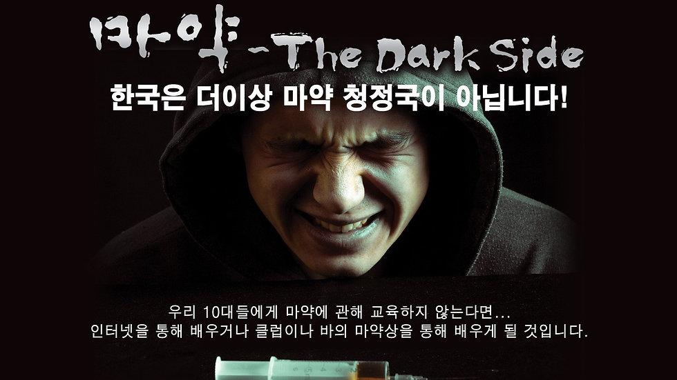 The Dark Side - 마약교육