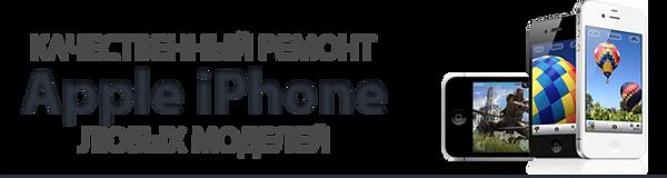Ремонт iphone Нахабино