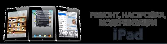 Ремонт планшетов в Нахабино