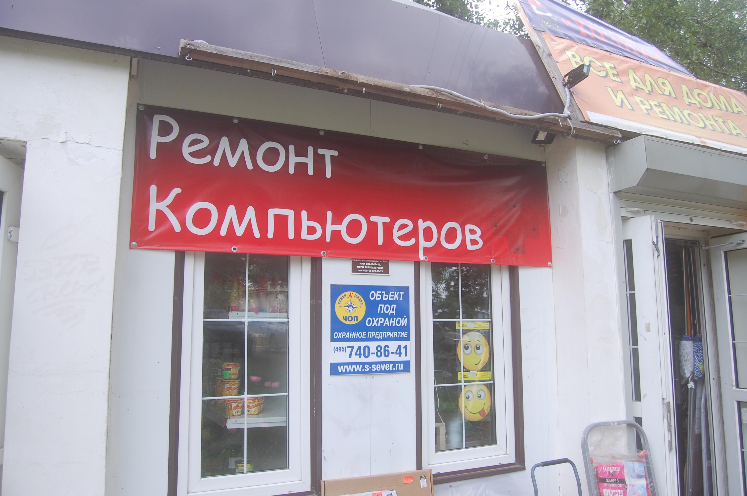 Ремонт компьютеров Нахабино Дедовск