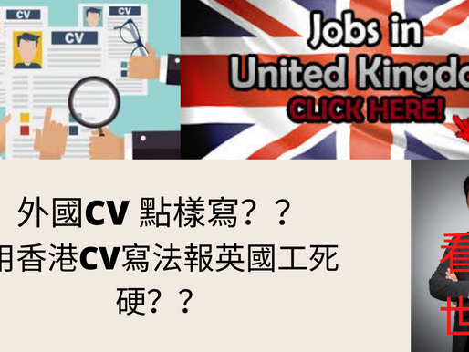 Learn How to Write a CV from SCRATCH (Cantonese Video)