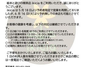 ikicia営業形態について