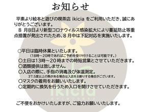 ikiciaの営業形態について