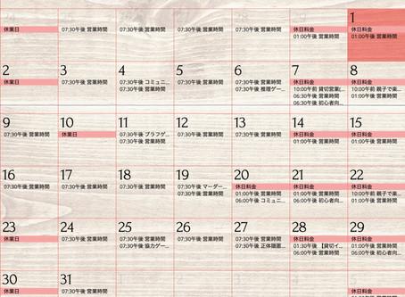 3月営業日とイベント情報について