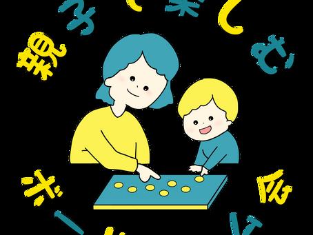 親子で楽しむボードゲーム会 12月
