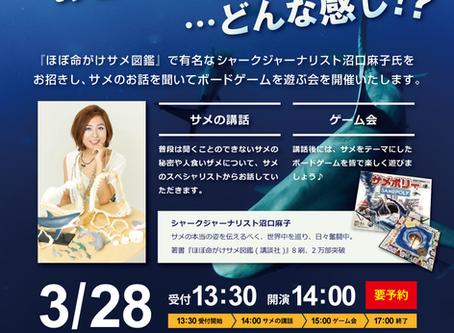シャークジャーナリスト沼口麻子氏とサメのゲーム会