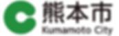 熊本市役所のホームページ