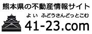 熊本県の不動産情報サイト 41-23.com  公益法人(一社)熊本県宅地建物取引業協会