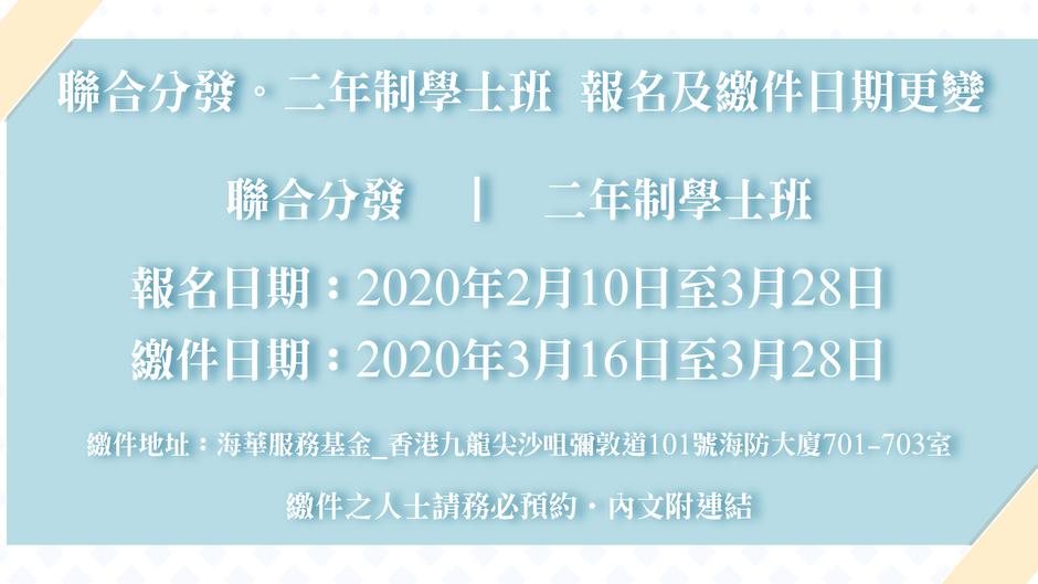 『聯合分發』及『港二技』報名收件日期順延自3月16日起至3月28日止
