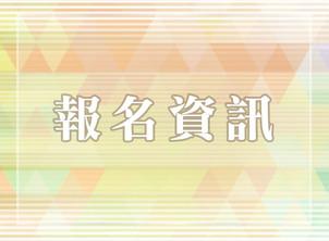 2021年 台灣升學招生簡章